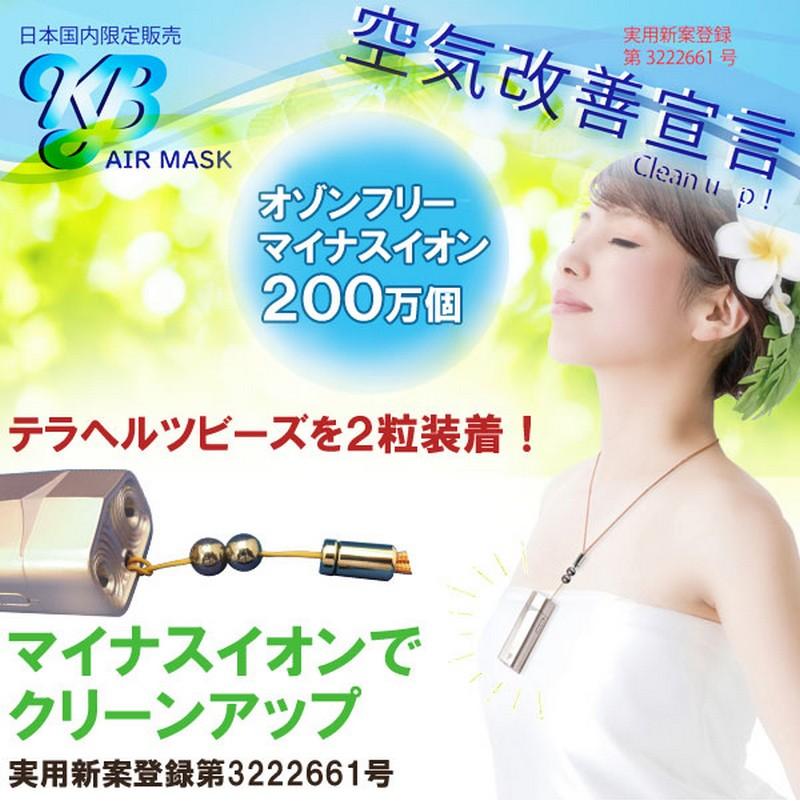 KBAir Mask 便攜負離子清新機-白 [平行進口]