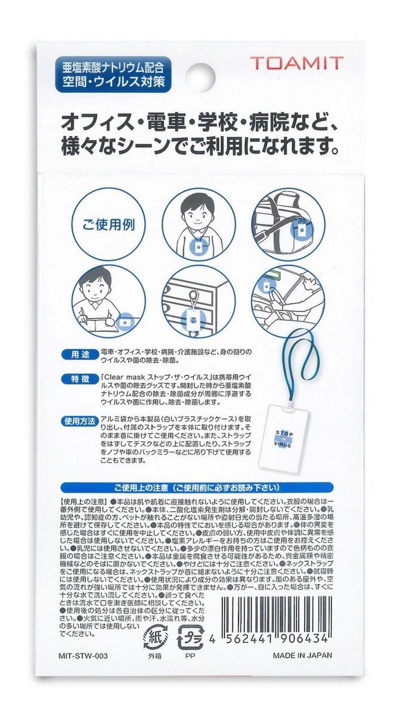 TOAMITSTOP THE VIRUS 隨身除菌消毒包 (第三代)