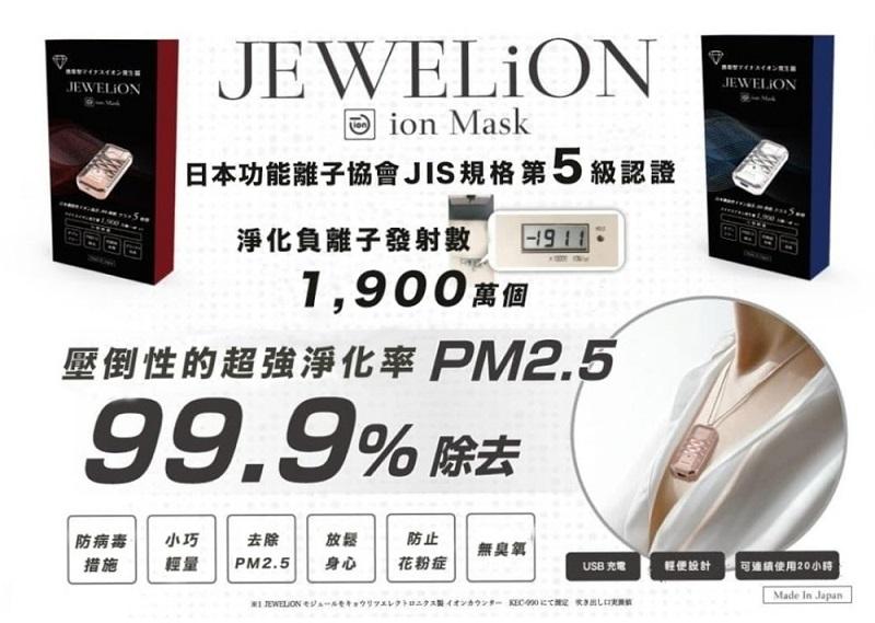 Jewelion鑽石級便攜空氣淨化機 白色 香港行貨 只限門市自取