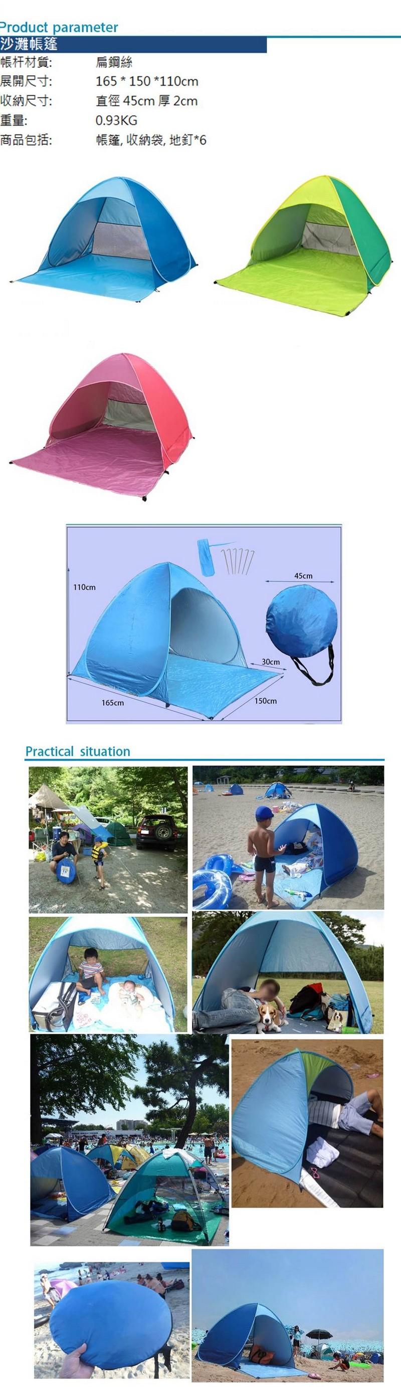 拼色單人沙灘 帳蓬藍+淺藍色