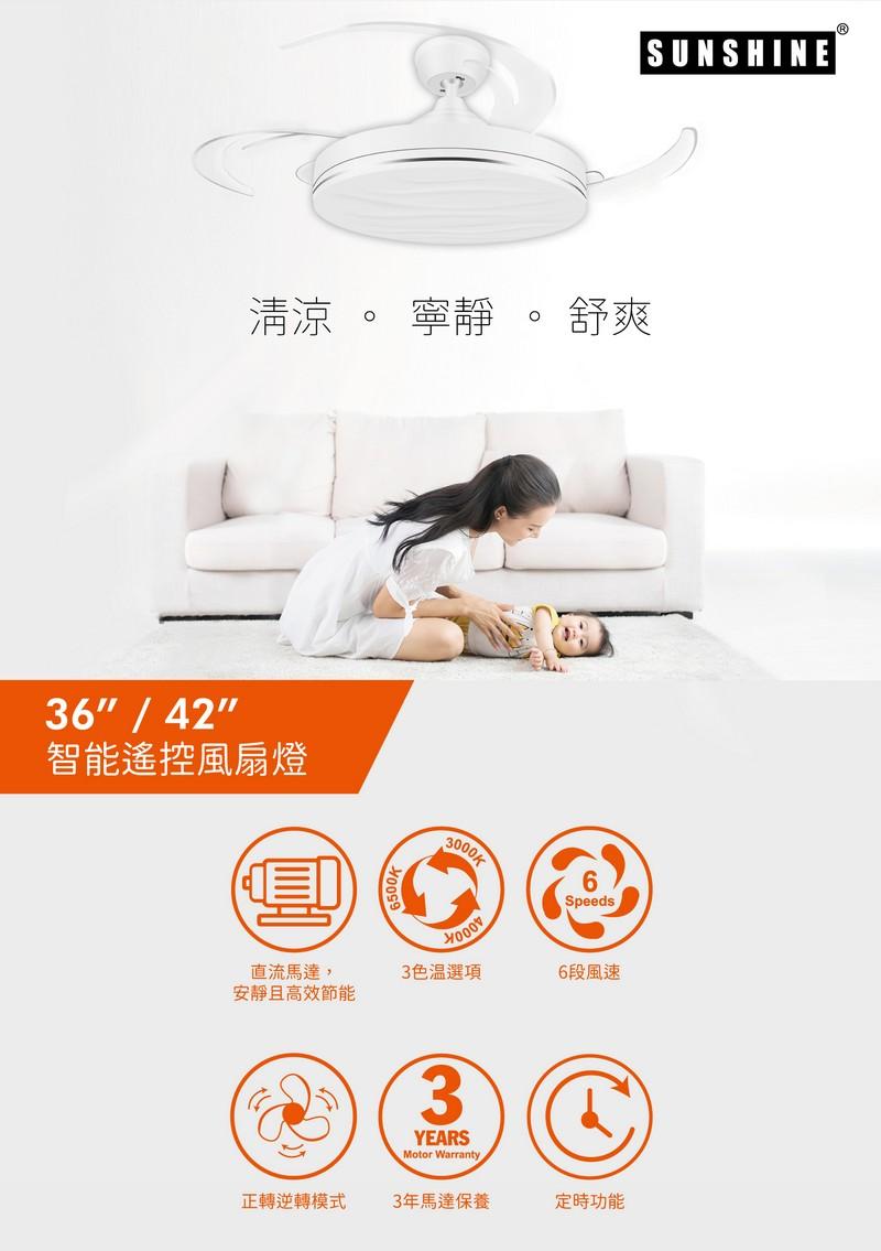 陽光36W 智能遙控風扇燈FR款