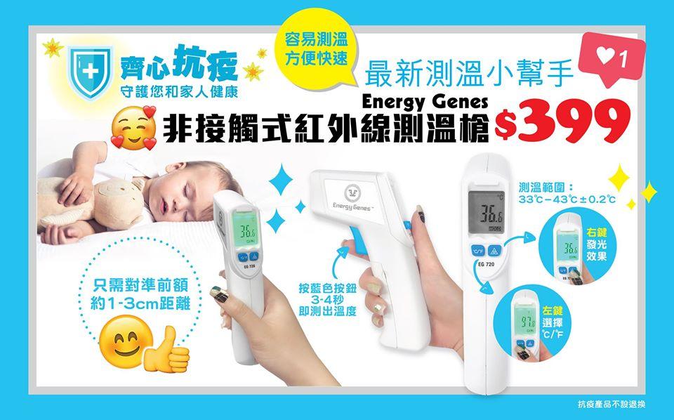 ENERGY GENES非接觸式紅外線頭部測溫槍