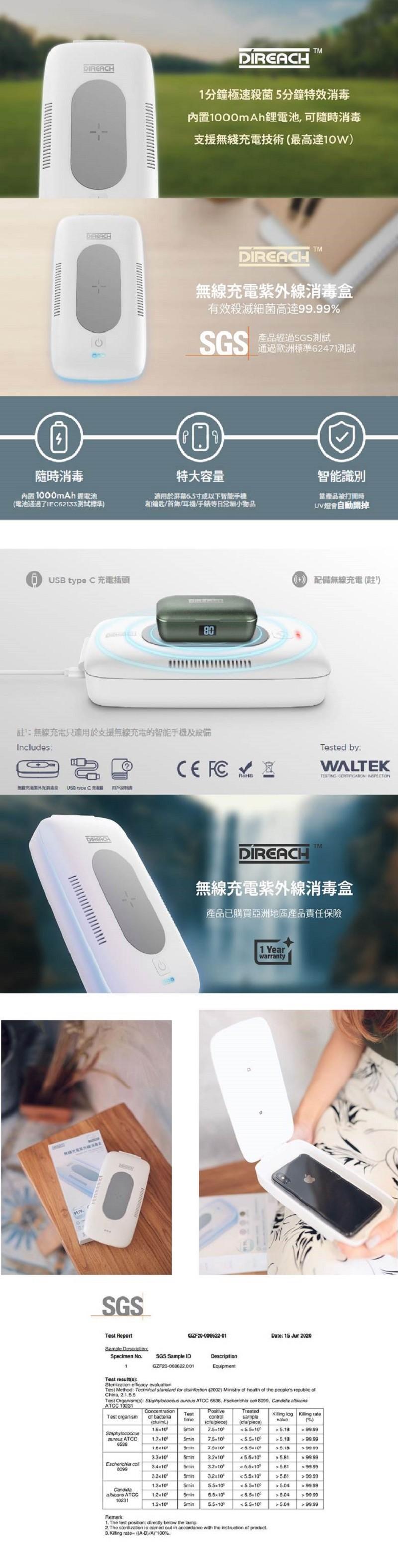 DIREACH無線充電紫外線消毒盒