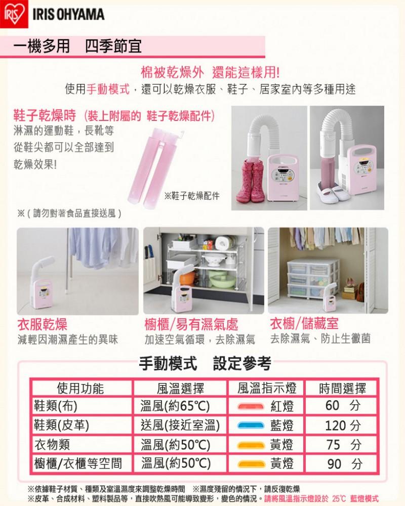 IRIS OHYAMA多功能除?暖被乾燥機 FK-C2 粉紅色 香港行貨