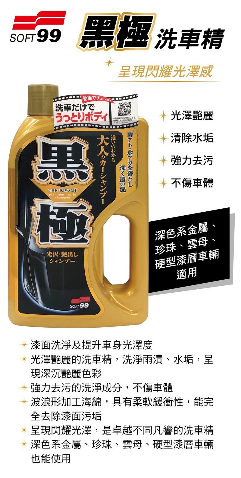 SOFT 99極致洗車液-深色車用
