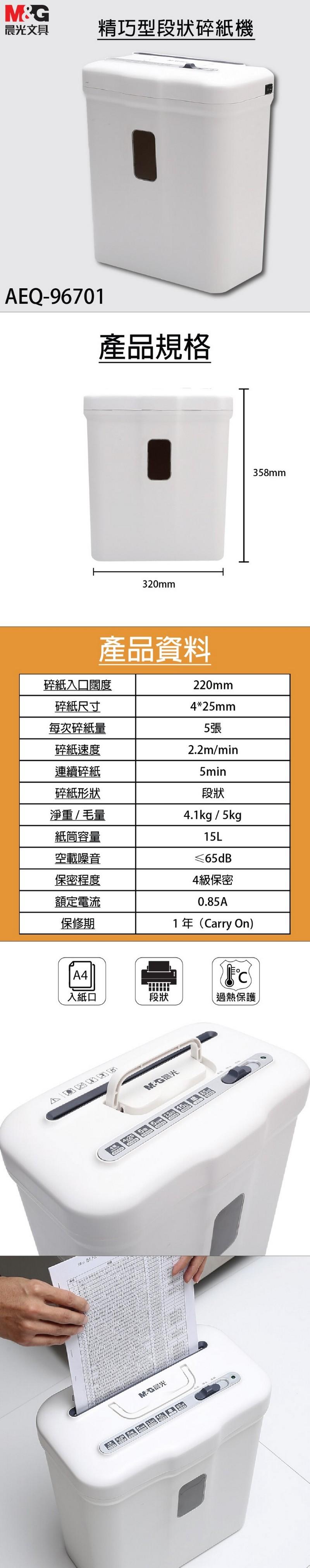 晨光精巧型段狀(4*25mm)碎紙機