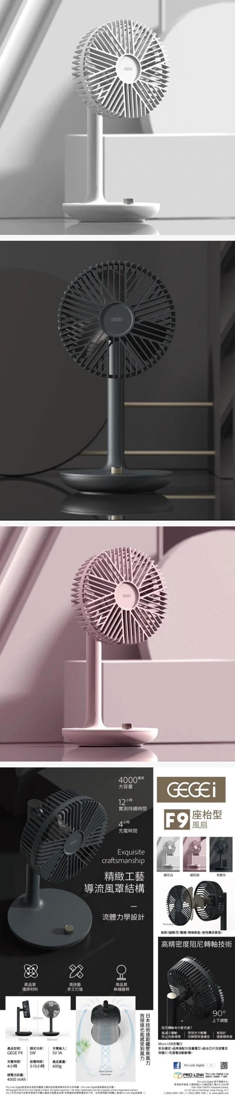 GEGEIF9 桌上型電扇 白