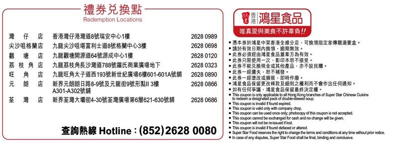 鴻星乾鮑&養顏花膠系列禮券(5張) *禮券將與其他貨品分開發貨及通知取貨