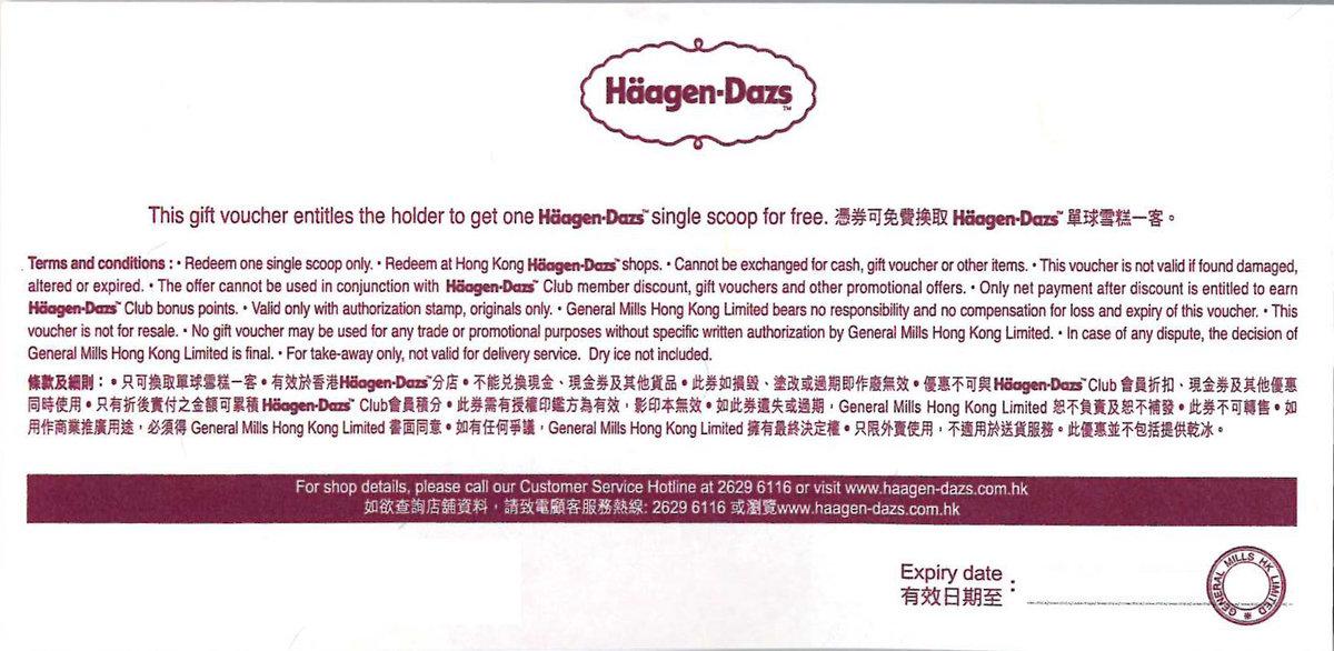 Häagen-Dazs™單球雪糕券 (一套10張)