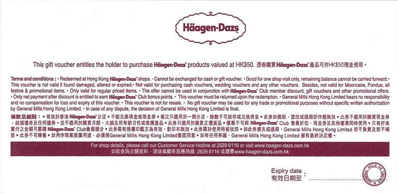 Häagen-Dazs™$50 結婚禮券 (共10張) *禮券將與其他貨品分開發貨及通知取貨