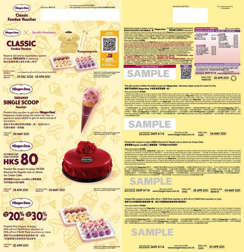 Häagen-Dazs™ Pompompurin經典雪糕火鍋套裝 (禮券) 另送價值$367.4禮券 *將與其他貨品分開發貨及通知取貨