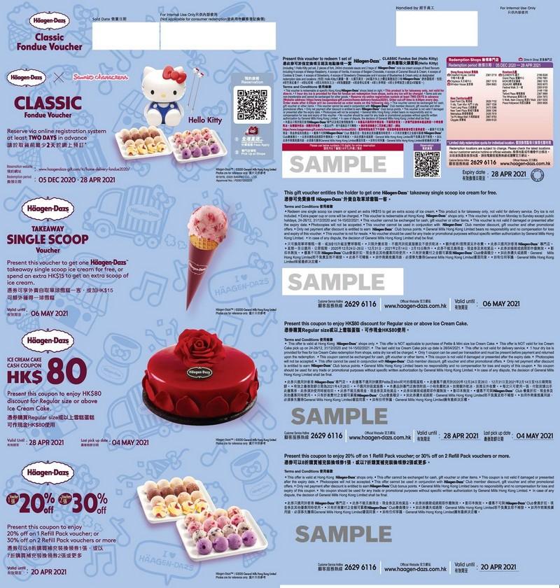 Häagen-Dazs™Hello Kitty 經典雪糕火鍋套裝 (禮券) - 另送價值$367.4禮券 *將與其他貨品分開發貨及通知取貨