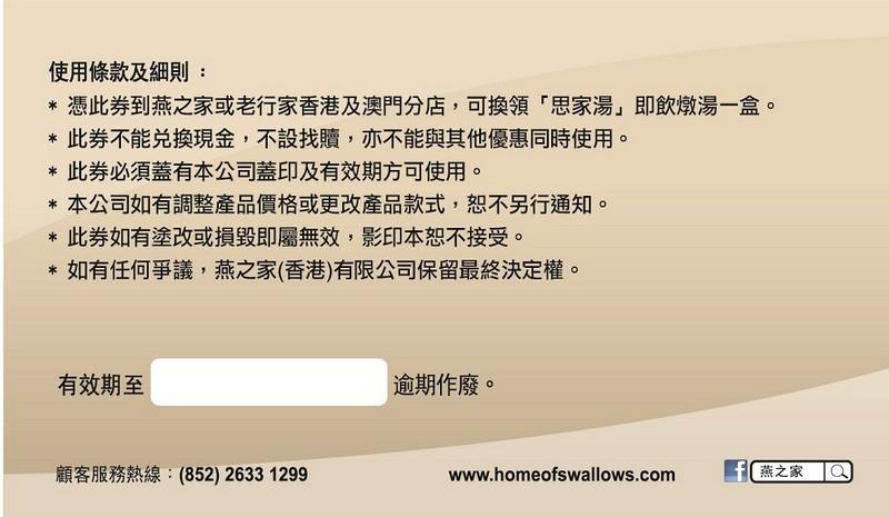 燕之家思家湯禮券– 燕之家湯包(共5張) *禮券將與其他貨品分開發貨及通知取貨