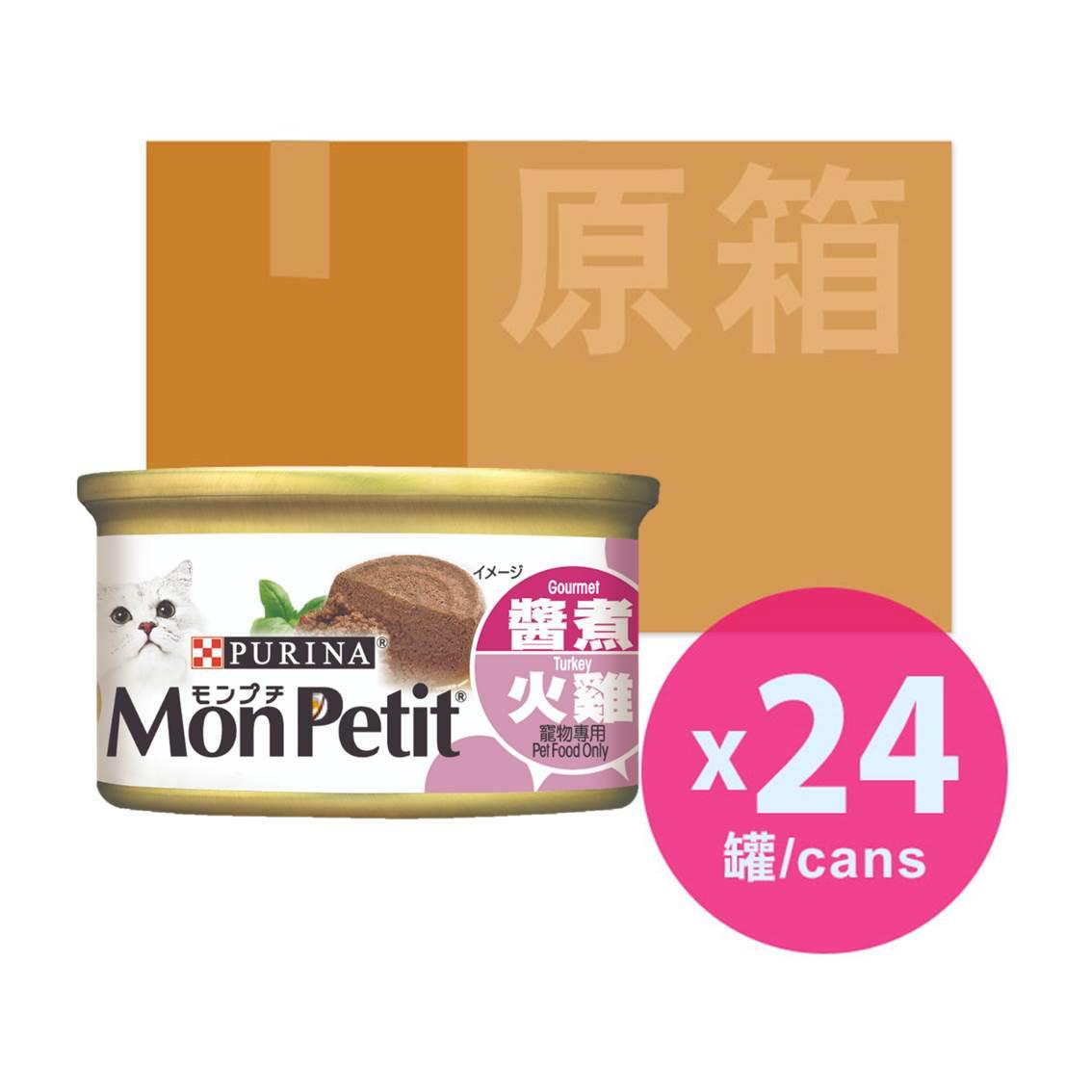 MON PETIT原箱至尊醬煮火雞24X85G