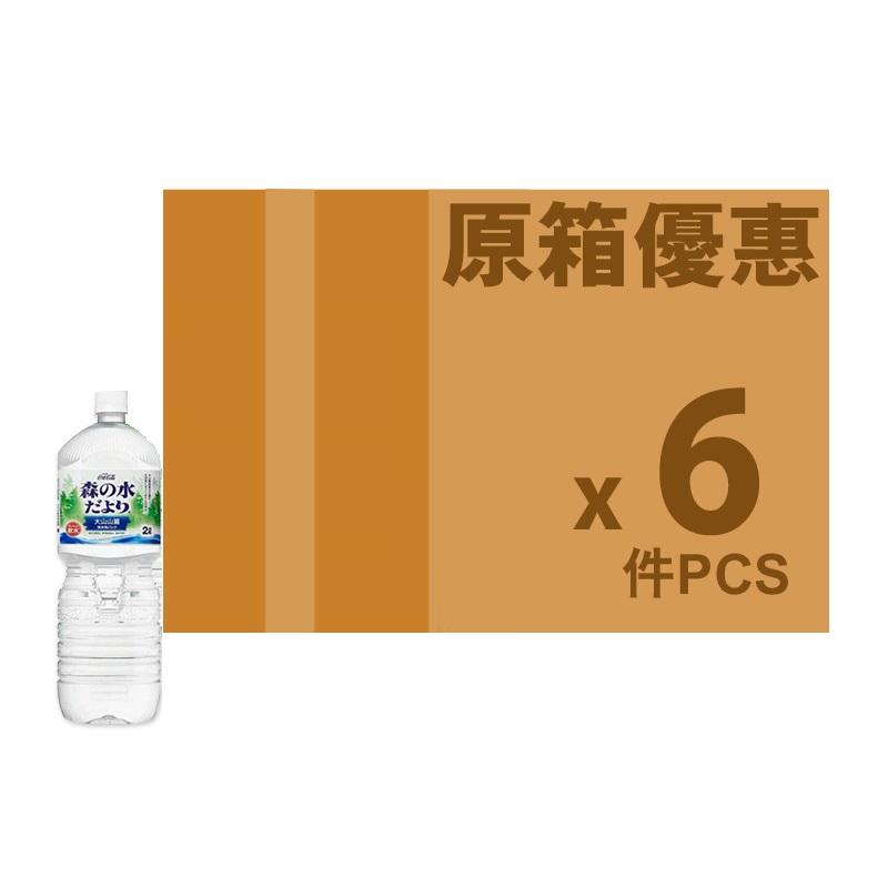 可口可樂日版森之礦泉水 2L(原箱)