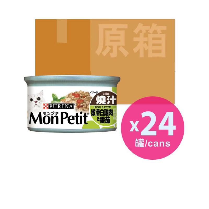 MON PETIT原箱 至尊嫩滑白雞肉及蕃茄24X85G