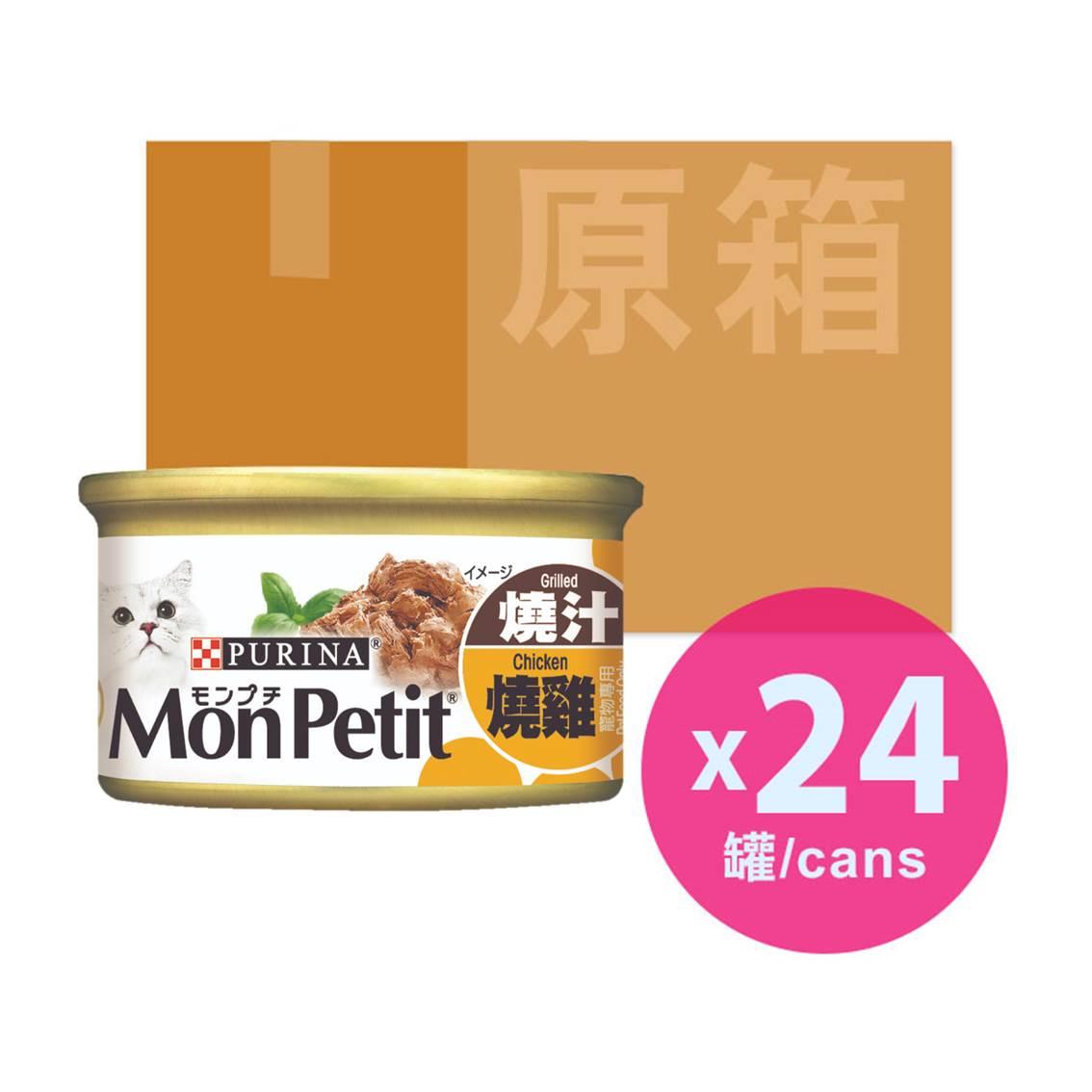 MON PETIT原箱至尊精選燒雞24X85G