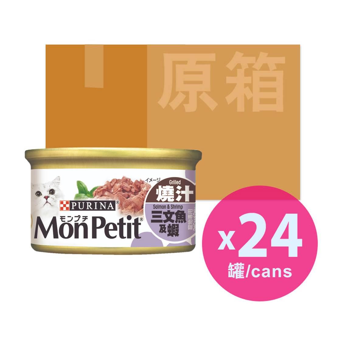 MON PETIT原箱至尊燒汁三文魚及蝦24X85G