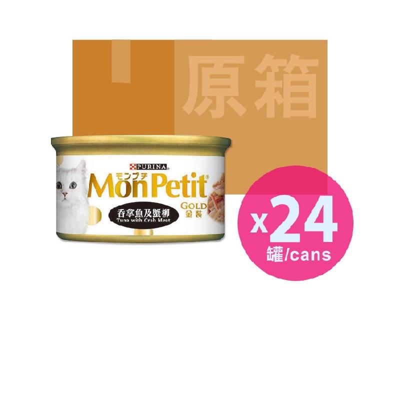 MonPetit金裝原箱吞拿魚及蟹