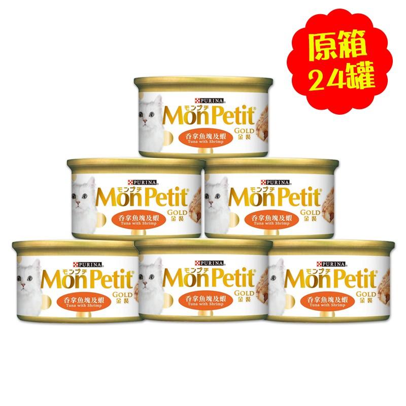 MonPetit原箱吞拿魚及蝦