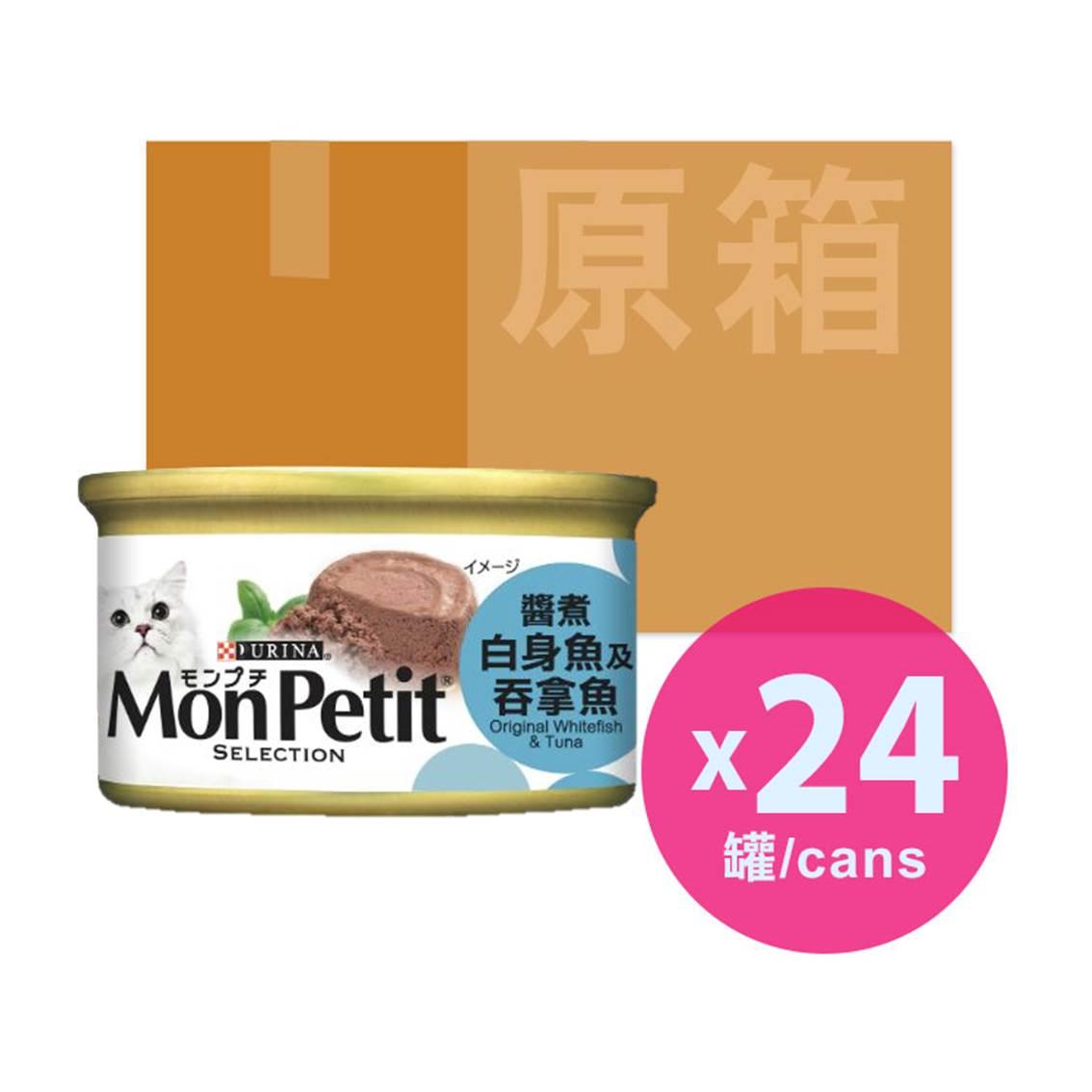 MON PETIT原箱至尊醬煮鱈魚及吞拿魚24X85G