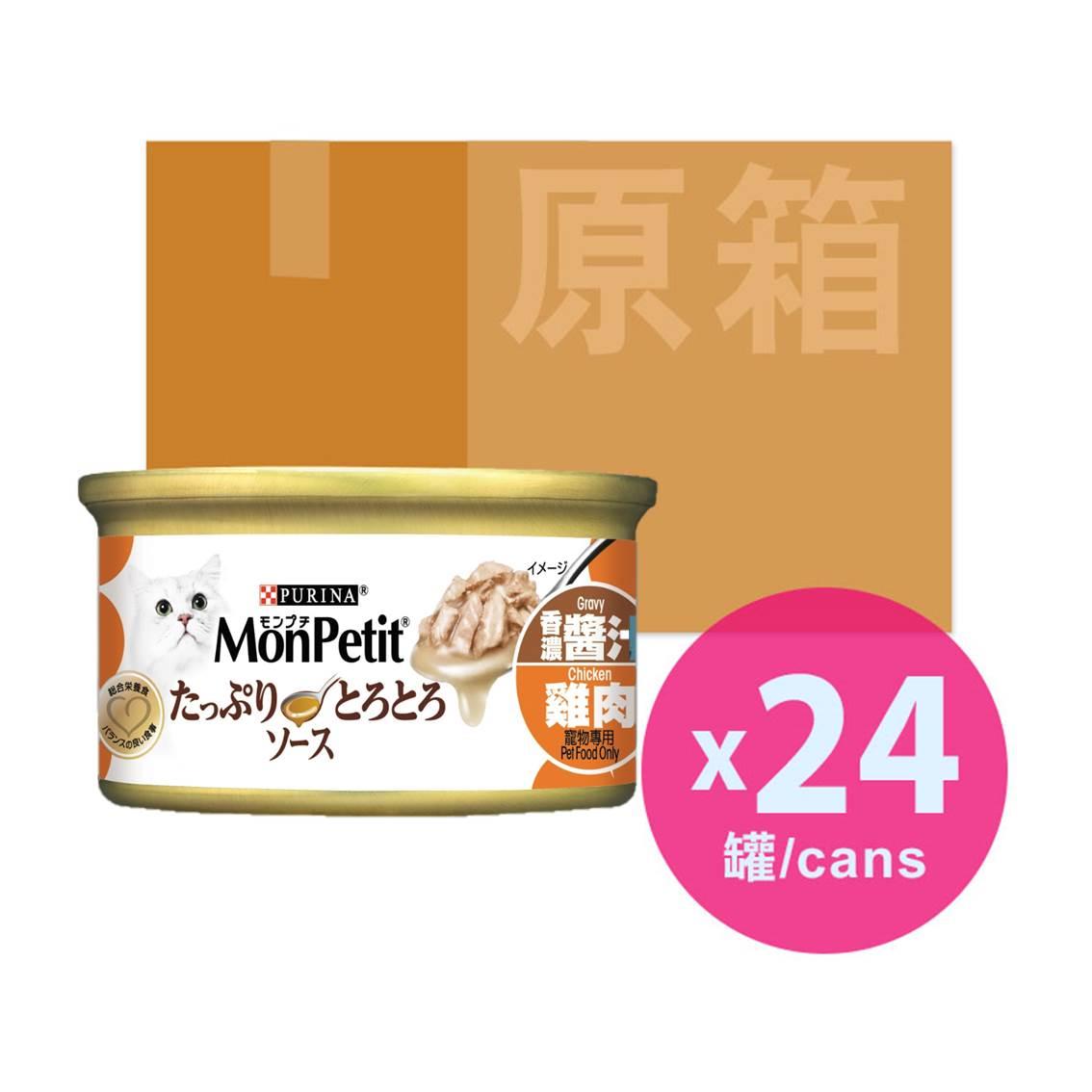 MON PETIT原箱至尊香濃醬汁雞肉24X85G