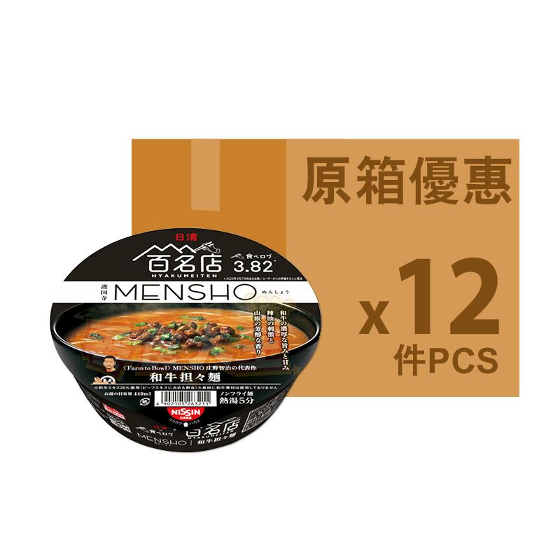 日清百名店MENSHO和牛擔擔麵135G(原箱)