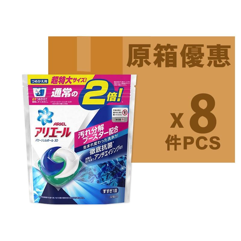 P&G ARIEL強力淨白洗衣球補充裝藍色32s(原箱)