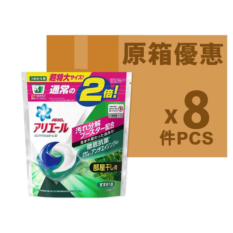 P&G ARIEL 3D抗菌洗衣球補充裝綠色 32S(原箱)