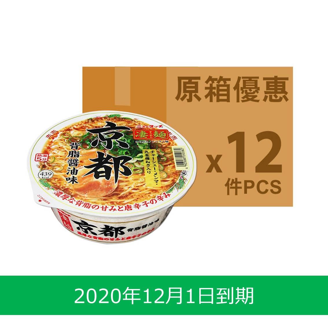 京都-淒麵背脂醬油拉麵124G(原箱)