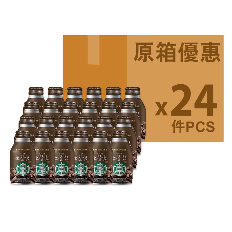 STARBUCKS招牌朱古力275ml(原箱海外版)