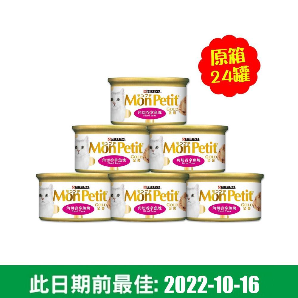 MonPetit(原箱) 金裝角切吞拿魚塊 85g x 24