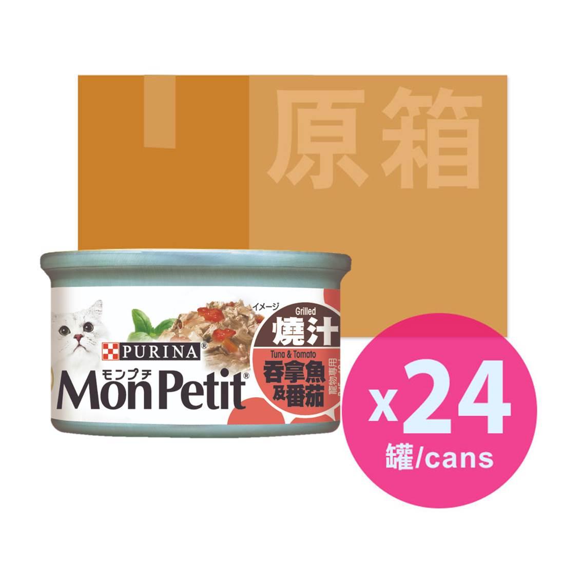 MON PETIT原箱M0N PETIT 至尊吞拿魚及蕃茄24X85G