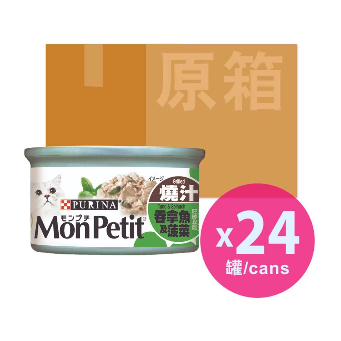 MON PETIT原箱至尊吞拿魚及菠菜 24X85G