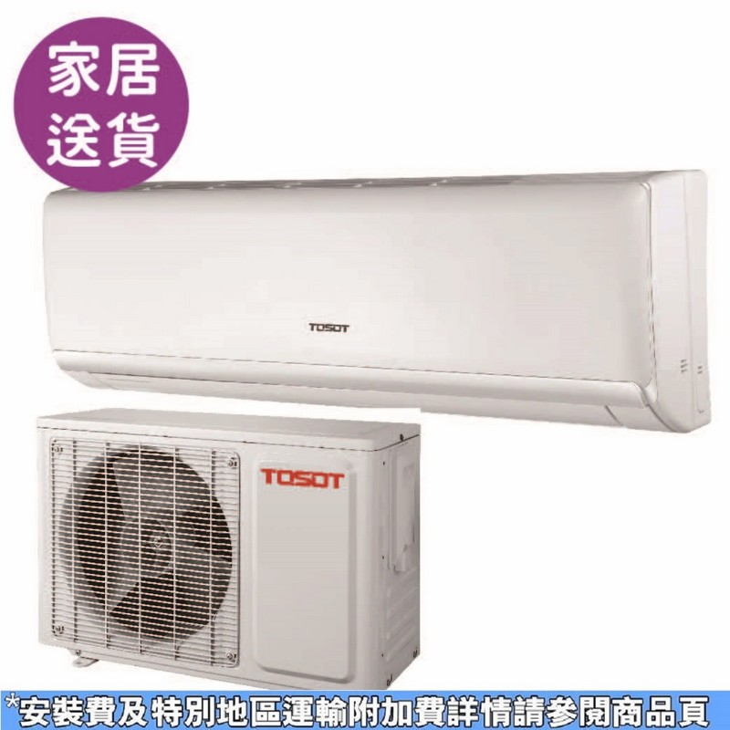 大松1匹分體式冷氣機