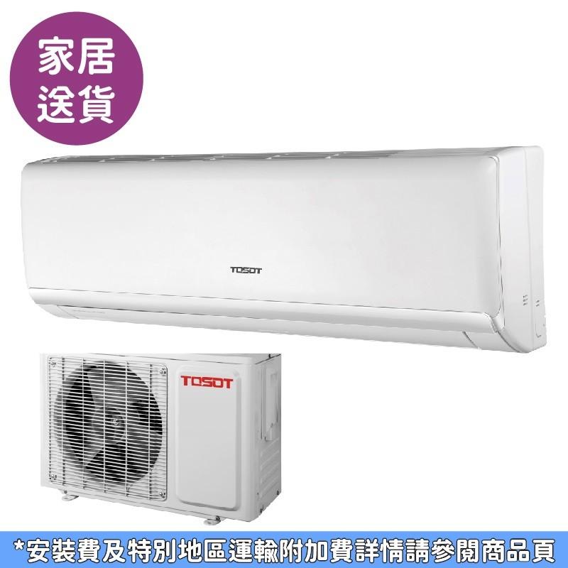大松2.5匹分體式冷氣機