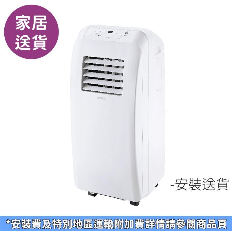 大松1匹移動式冷氣機