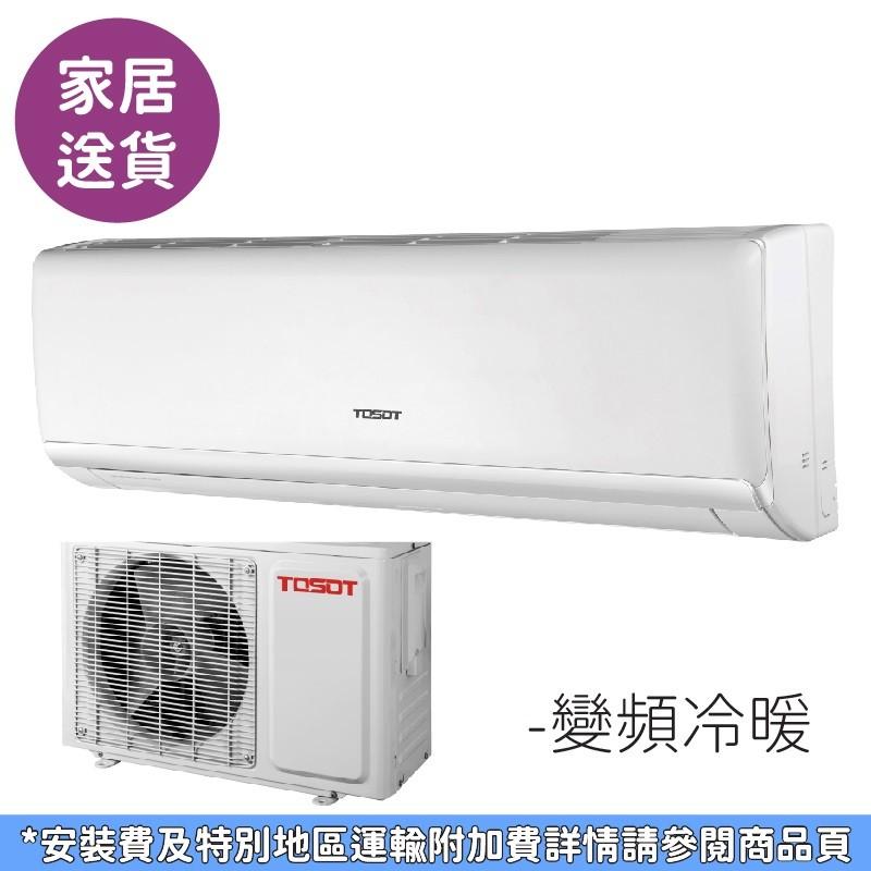 大松變頻冷暖1匹分體式冷氣機