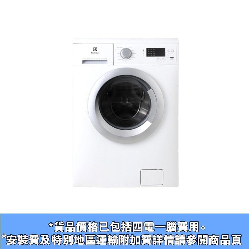 伊萊克斯上置式洗衣機