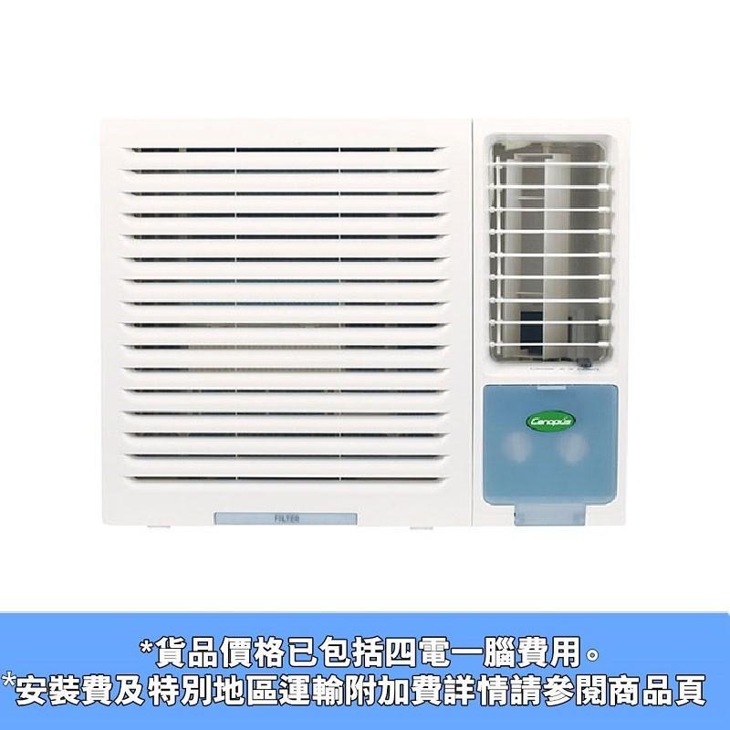 肯特1.5匹淨冷窗口式冷氣 -型號 :TA-12EAE<全機保用3年>