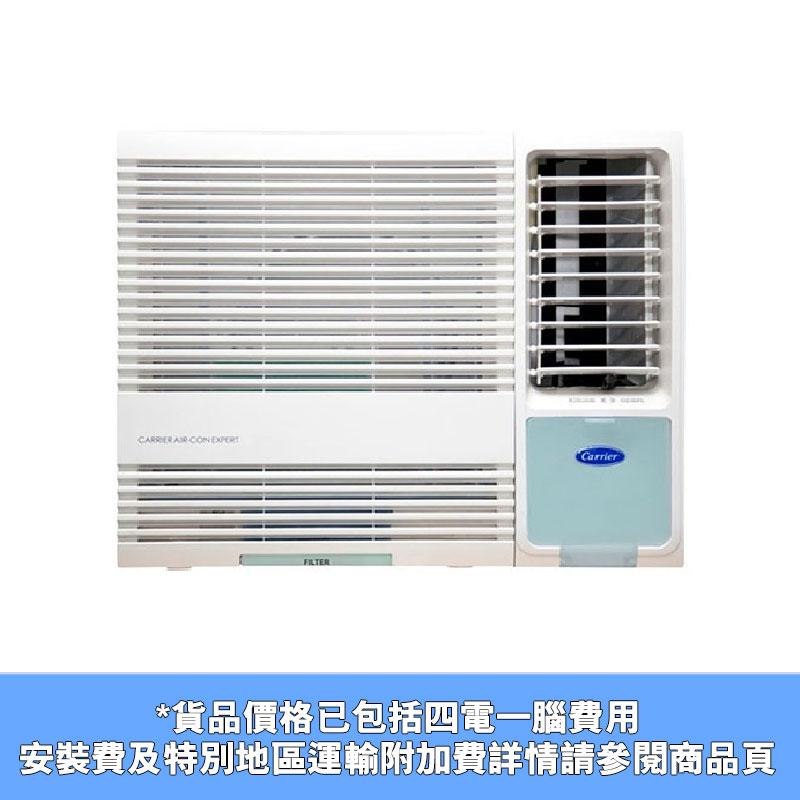 開利開利3/4匹淨冷窗口式冷氣 -型號 :CHK07LPE<全機保用3年>