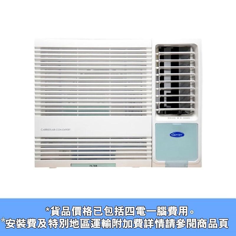 開利1.5匹淨冷窗口式冷氣 -型號 : CHK12LPE<全機保用3年>