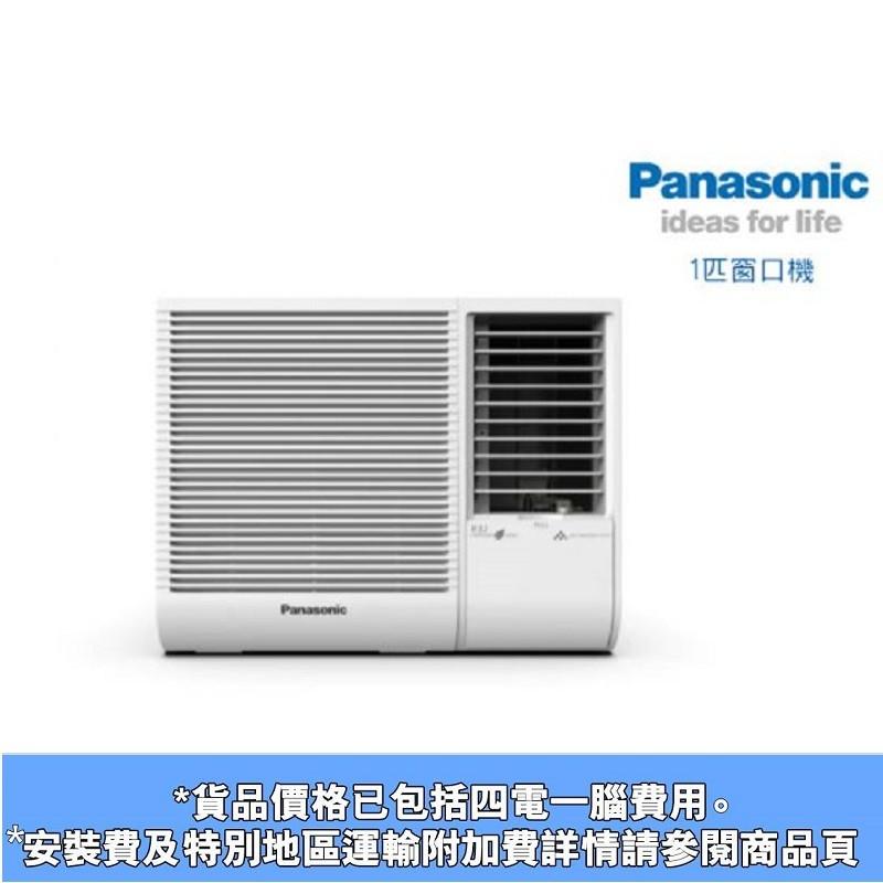 樂聲1匹 淨冷窗口式冷氣 -型號 :CWN919JA<全機保用3年, 壓縮機5年>