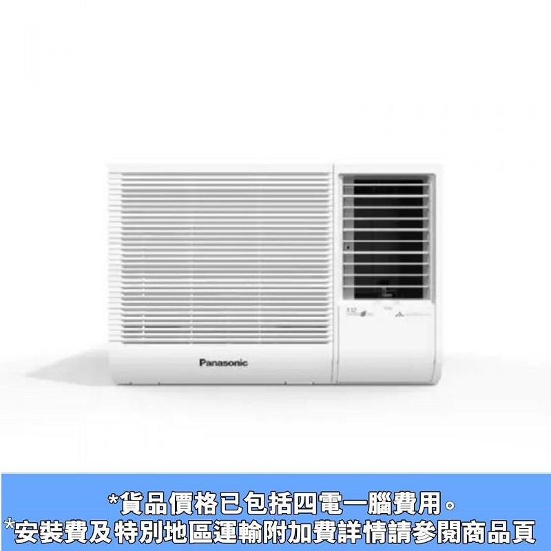 樂聲1.5匹 淨冷窗口式冷氣 -型號 :CWN1219VA<全機保用3年, 壓縮機5年>