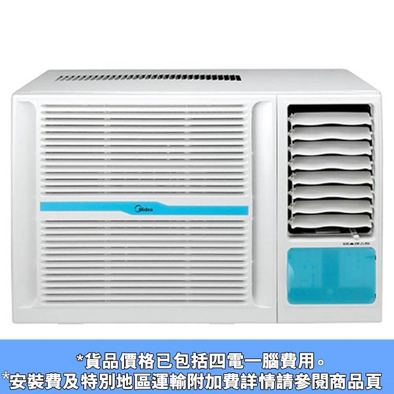 美的3/4匹 淨冷窗口式冷氣 -型號 :MWH-07CM3X1<全機保用39個月>