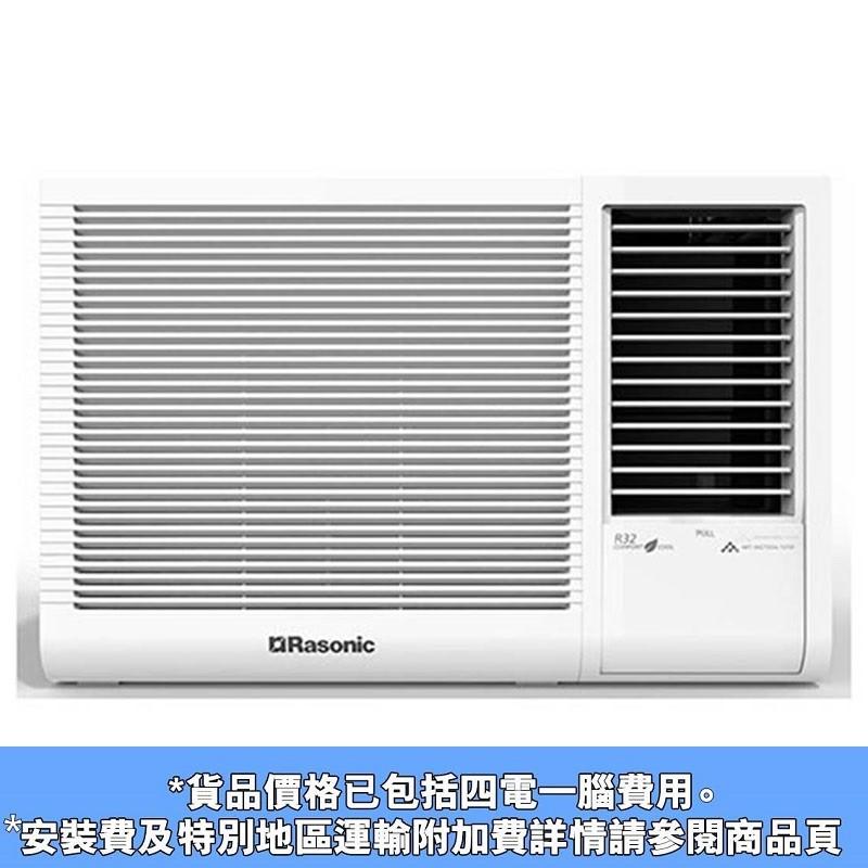 樂信3/4匹 淨冷窗口式冷氣 -型號 :RC-N719J<全機保用3年>