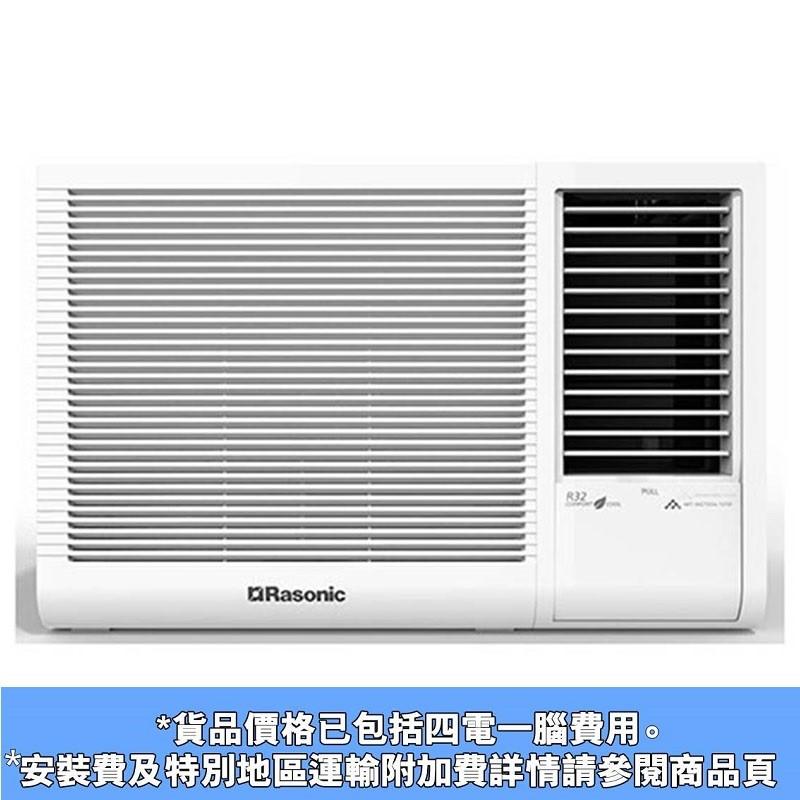 樂信1匹 淨冷窗口式冷氣 -型號 :RC-N919J<全機保用3年>