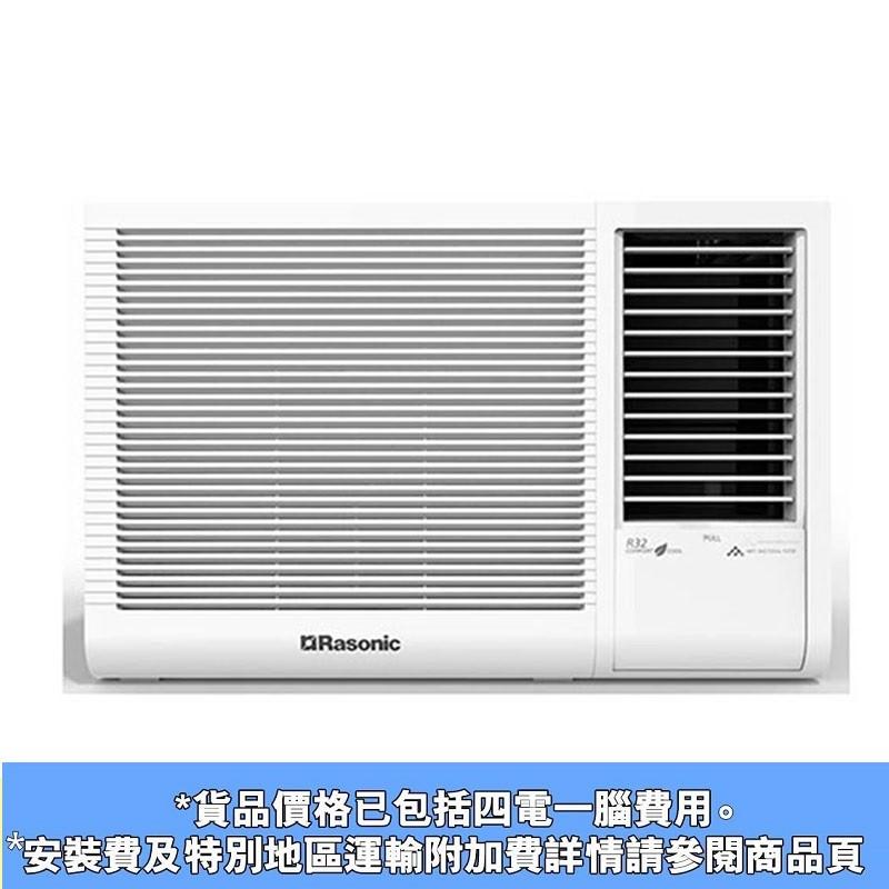 樂信1.5匹 淨冷窗口式冷氣-型號 :RC-N1219V<全機保用3年>