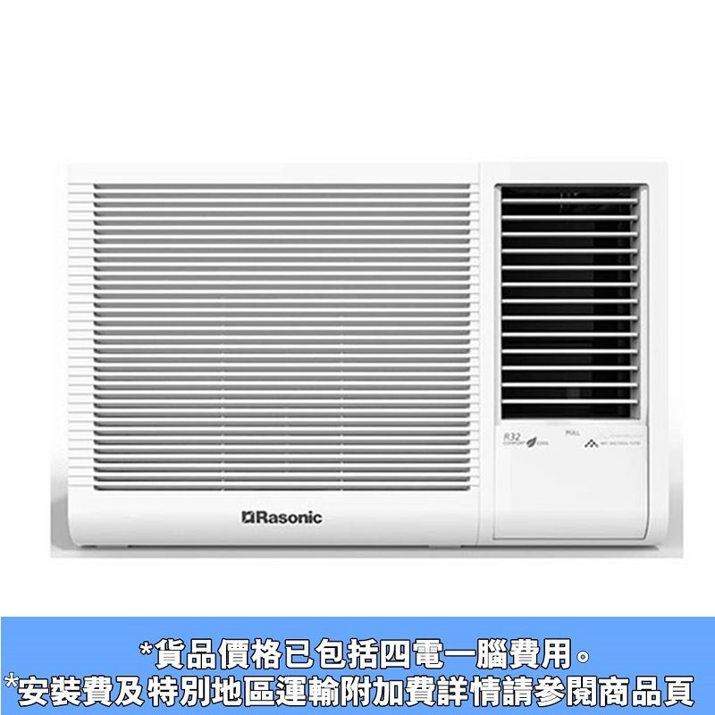 樂信2匹 淨冷窗口式冷氣 -型號 :RC-N1819E<全機保用3年>
