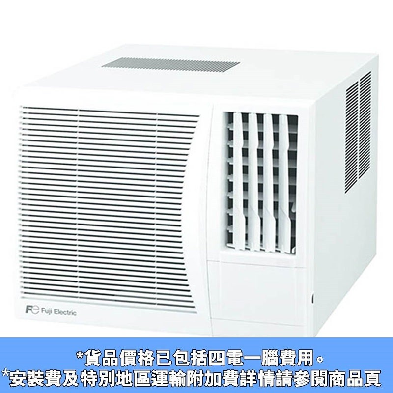 富士電機 FUJI ELECTRIC 1匹 淨冷窗口式冷氣 -型號 :RKB09FPTN